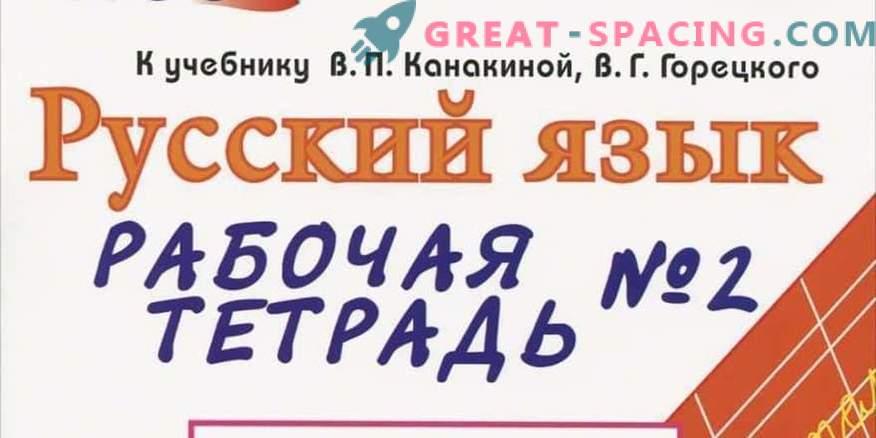 GDZ to the textbook Kanakina V.P.